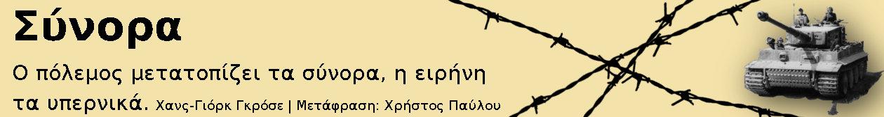 σύνορα ~ Aphorismen ~ σύνορα ~ Χανς-Γιόρκ Γκρόσε